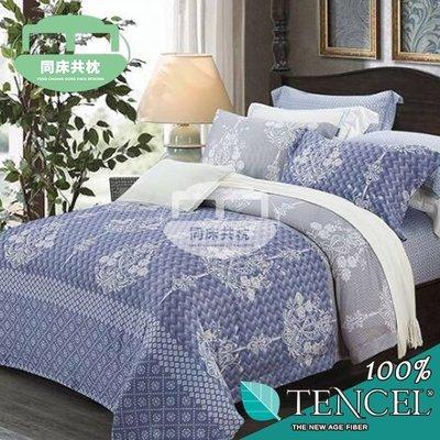 §同床共枕§TENCEL100%天絲萊賽爾纖維 雙人5x6.2尺 薄床包舖棉兩用被四件式組-威斯特