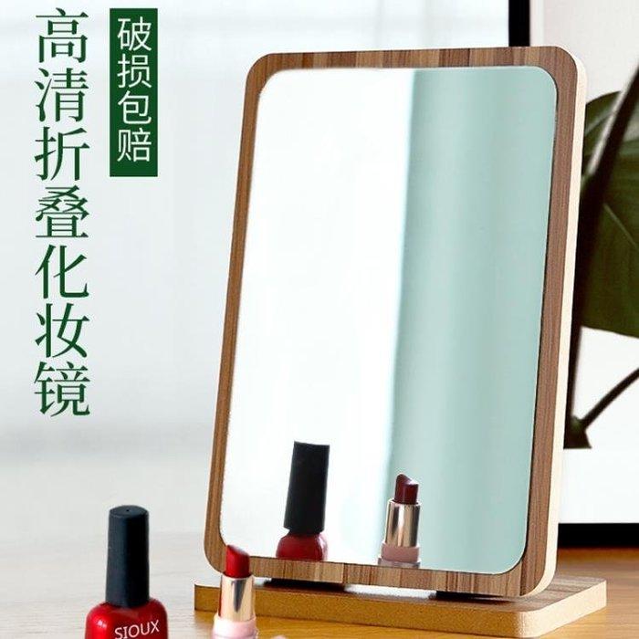 新品上市-可開發票-化妝鏡高清木質化妝鏡子折疊大號台式梳妝便攜宿舍桌面學生簡約家用男女-柳風向