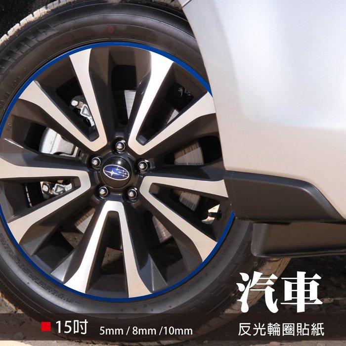 反光屋FKW 3M 反光汽車輪框貼紙 3M輪框反光貼紙15吋 寬7mm 8mm 汽車輪框貼反光貼 高亮度