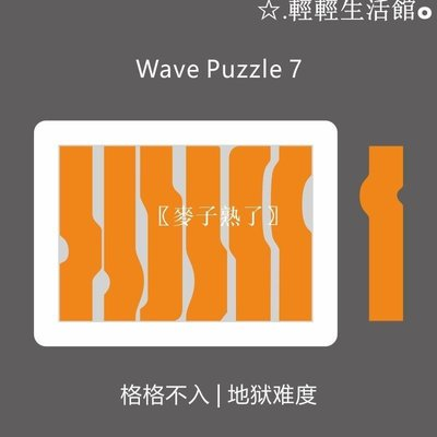 ☆.輕輕生活館o JIGSAW PUZZLE格格不入 ICE PUZZLE 9 超難燒腦10級難度拼圖C3V54