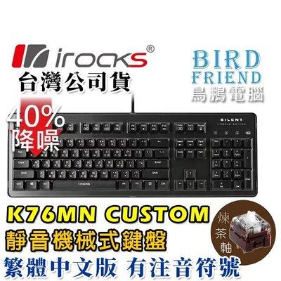 【鳥鵬電腦】i-rocks 艾芮克 K76MN CUSTOM 靜音機械式鍵盤 黑 茶軸 K76M 台灣製 防鬼鍵 巨集