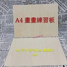 版畫畫材 椴木板 畫畫練習板-a4尺寸29.7*21cm~蝶古巴特拼貼 餐巾紙 彩繪 DIY美勞手作材料