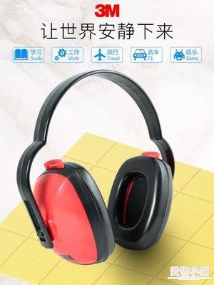 【蘑菇小隊】3m 1426 經濟型隔音防護耳罩 睡眠隔音舒適學習工廠降噪防護耳罩-MG97815