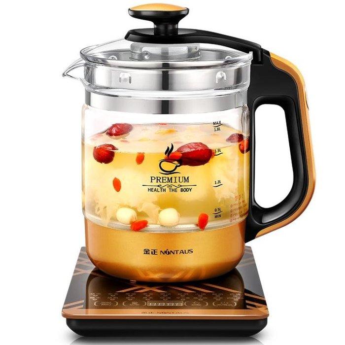 金正養生壺全自動加厚玻璃多功能電熱燒水壺花茶壺黑茶煮茶器煎藥 NMS