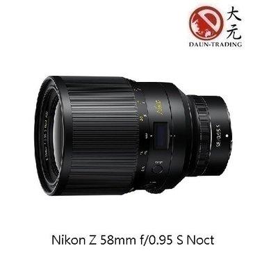 *大元˙新北*【 接單訂貨】Nikon Z 58mm f/0.95 S Noct 公司貨 超大光圈 Z7