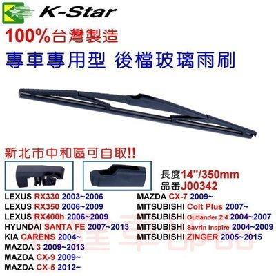 """和霆車部品中和館—K-Star台灣製造 LEXUS RX350 專車專用後雨刷/後檔雨刷 J00342 14"""""""