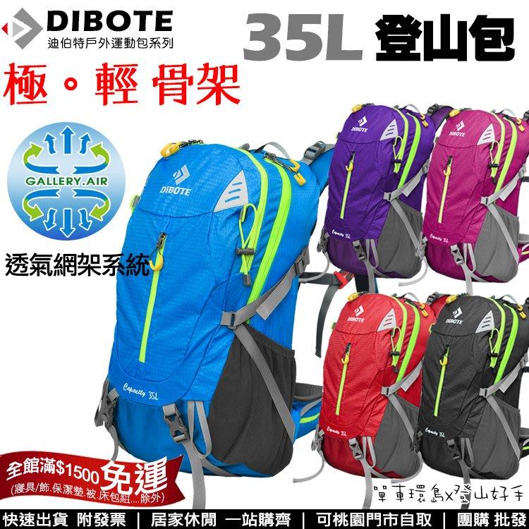 【登山好手】迪伯特DIBOTE第三代輕量35L登山包 人體工學透氣設計 後背包 登山背包 ※附防水套