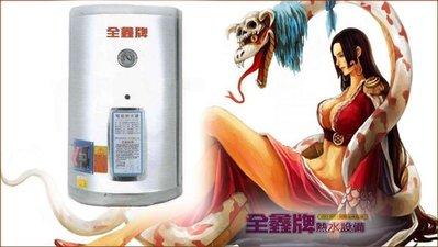 【工匠家居生活館 】全鑫牌 CK-B12 ( 直掛式 ) 6KW 電能熱水器 12加侖 電熱水器