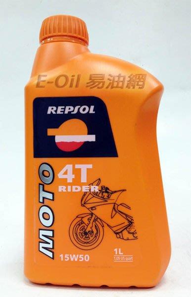 【易油網】 REPSOL MOTO RIDER 4T 15w50 15w-50全合成 機車用油