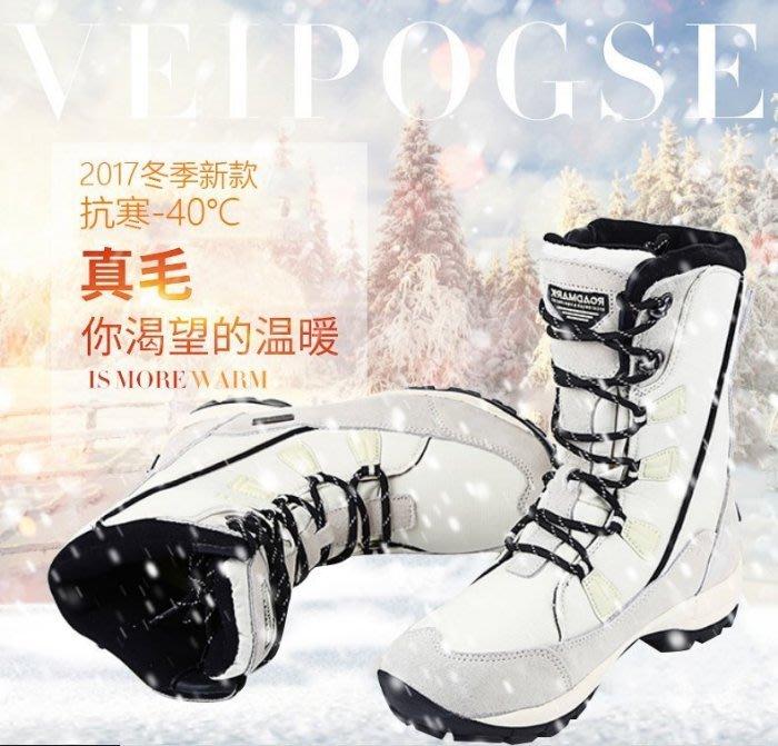 東大門平價鋪 女中筒防滑防水保暖滑雪雪地靴鞋,女戶外旅遊登山雪靴鞋