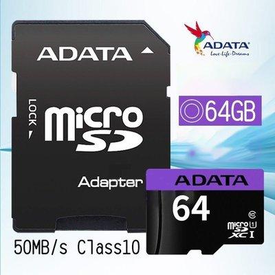 【64G記憶卡】威剛 A-DATA Premier microSDXC UHS-I U1 MircoSD卡 (附轉卡)