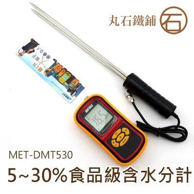 《丸石鐵鋪》長探棒含水分計 糧食水份計 顆粒水份儀 食物檢測 麥測濕儀 測濕度計 長炭棒食品 MET-DMT530
