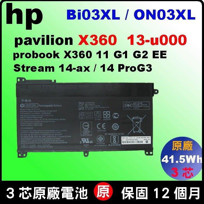 原廠 惠普 Bi03XL ON03XL 電池 Stream 14 ProG3 stream14-ax 台北現場拆換