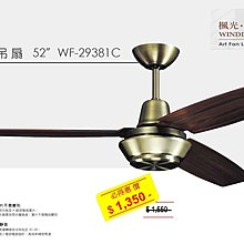 全新*台灣製造*吊扇燈 - WF-29381C