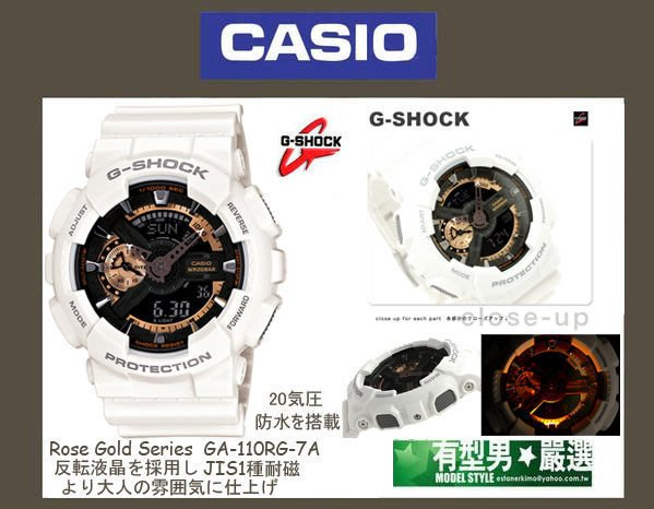 有型男~CASIO G-SHOCK GA-110RG-7A 抗磁雙顯白玫瑰金霸魂 Baby-G BA-110 黑金 迷彩