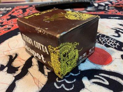 中國宜興紫砂二廠茶紫砂茶壺
