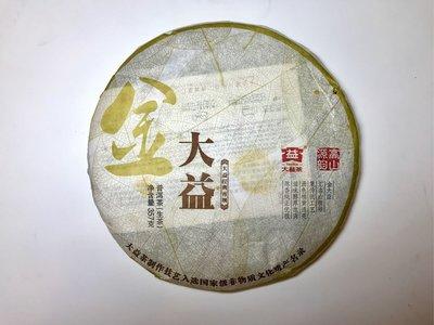 2011年 金大益生茶餅 經典再現 高山源韻 勐海茶廠 357克X1餅