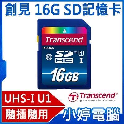 【小婷電腦*記憶卡】全新 創見 記憶卡 16G UHS-I SDHC C10 U1 45MB/s 尼康 佳能 相機