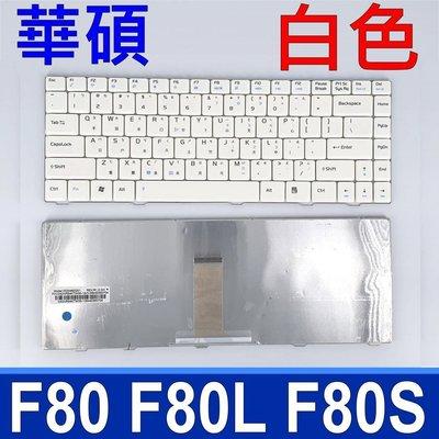 白色 全新 繁體中文 鍵盤 ASUS F80 F80CR F80L F80Q (pro83q) F80S (X82S)