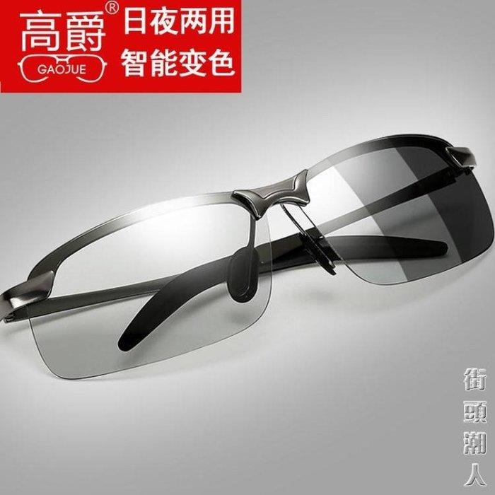 兩用墨鏡變色眼鏡男士偏光太陽鏡  古月醬子館