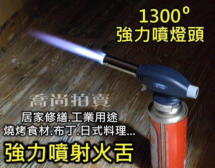 【喬尚拍賣】噴燈頭系列=503C基本型(電子點火)卡式瓦斯噴燈頭 噴槍 火雞 噴火器WS-503C