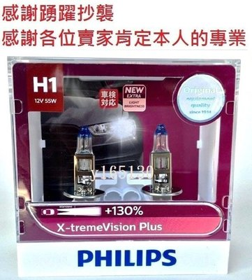 PHILIPS飛利浦X-tremeVision Plus 夜勁光 贈T10 LED或加價購陶瓷燈座 亮度+130% H1