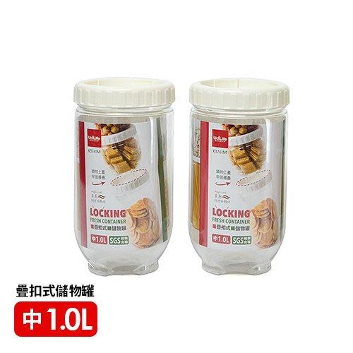 【美廚疊扣式廚物罐1.0L-中2入】可層疊 收納罐 生活大師 收納罐K3761M*2[金生活]