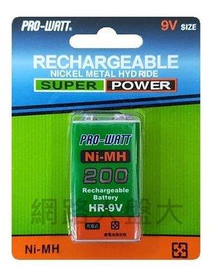 #網路大盤大# 華志 PRO-WATT 方型 9V 200mAh 充電電池 鎳氫電池 每顆特價200元