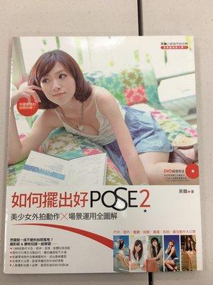 如何擺出好POSE 2:美少女外拍動作+場景運用全圖解 收藏書