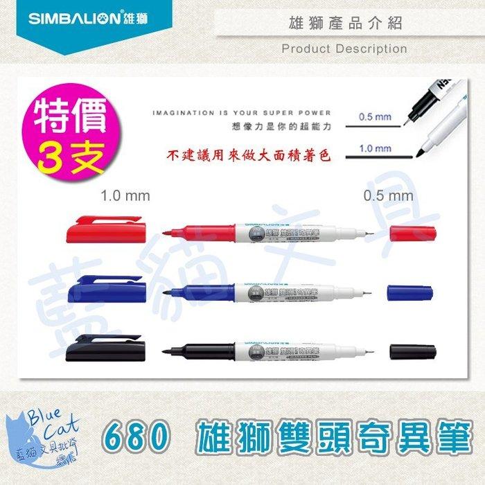 【可超商取貨】麥克筆【BC21003】〈NO.680〉雄獅雙頭奇異筆(0.5mm+1mm)/3支《雄獅》【藍貓文具】