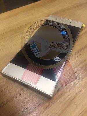 新竹 老師傅 手機螢幕維修 Sony Xperia XA1 G3125 5吋 維修 螢幕破裂 原廠液晶 面板破裂