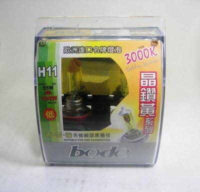 《台北慶徽含發票》博德 BODE 3000K H11 晶鑽黃系列頭燈 雨 霧 雪 大燈燈泡
