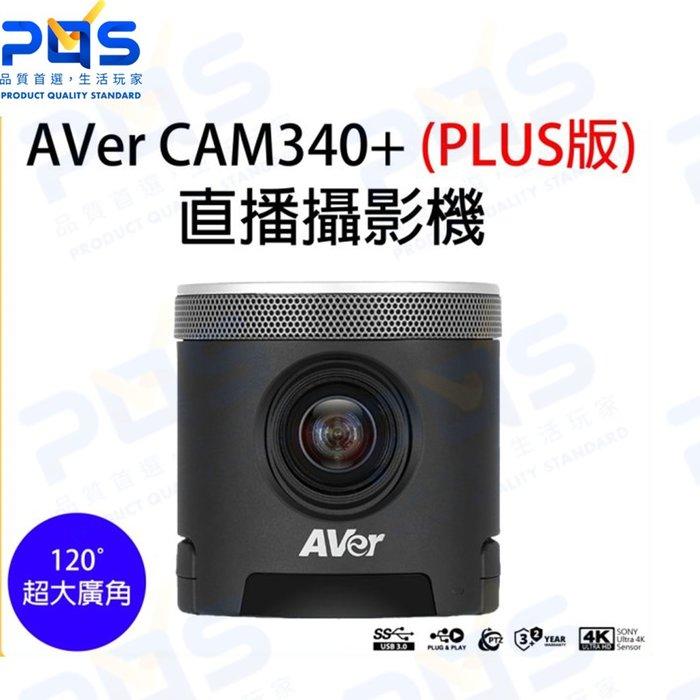 園展科技 AVer CAM340+ MP 直播攝影機 4K 120度廣角鏡 視訊會議攝影機 台南PQS