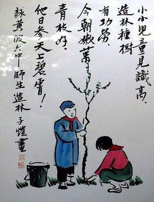 【 金王記拍寶網 】S357. 中國近代美術教育家 豐子愷 款 手繪書畫原作含框一幅 畫名:造林種樹圖  罕見稀少~