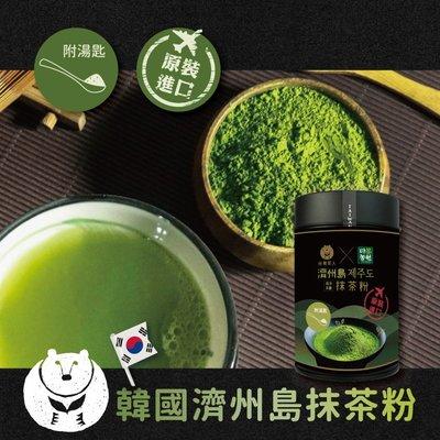 【台灣茶人】韓國濟州島抹茶粉(罐裝)40g
