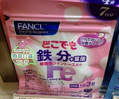 ☆香草日貨 IN JP ☆日本 FANCL 芳珂 美味鐵口含片5215 滿3000免運費 可刷卡