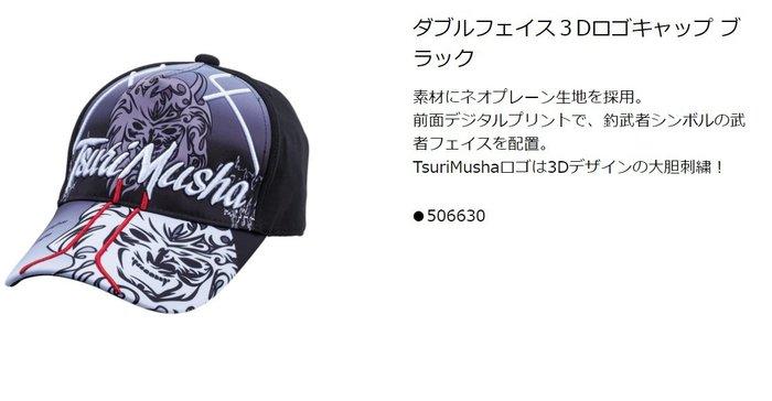 五豐釣具-釣武者 Tsuri Musha 2020最新款3D刺繡釣魚帽C008特價1250元