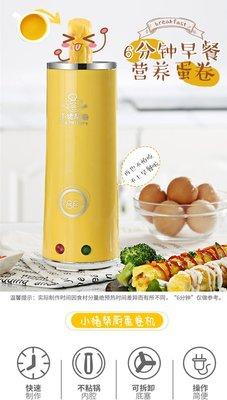 快速營養早餐小豬幫廚 110V伏電壓 家用雞蛋杯 蛋捲杯 蛋捲機煮蛋器迷你煎蛋器熱狗蛋捲杯 蛋包腸機