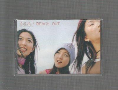 S.E.S [  Reach out ]  滾石唱片錄音帶未拆封