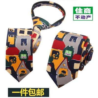 【特價優惠】(一件)住商不動產領帶置業領帶 領帶手系款 懶人拉鏈款定制