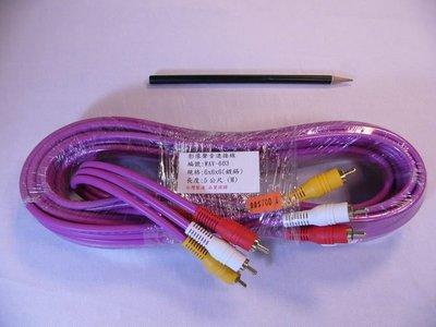 【昌明視聽】AV影音線 5公尺 共3條 鍍金接頭 線徑粗 台灣製 品質好 高傳真度 色差線可用