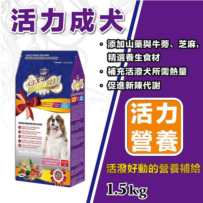 超值2入【LV藍帶精選】活力成犬1.5kg(羊雞雙寶+鮮蔬食譜)