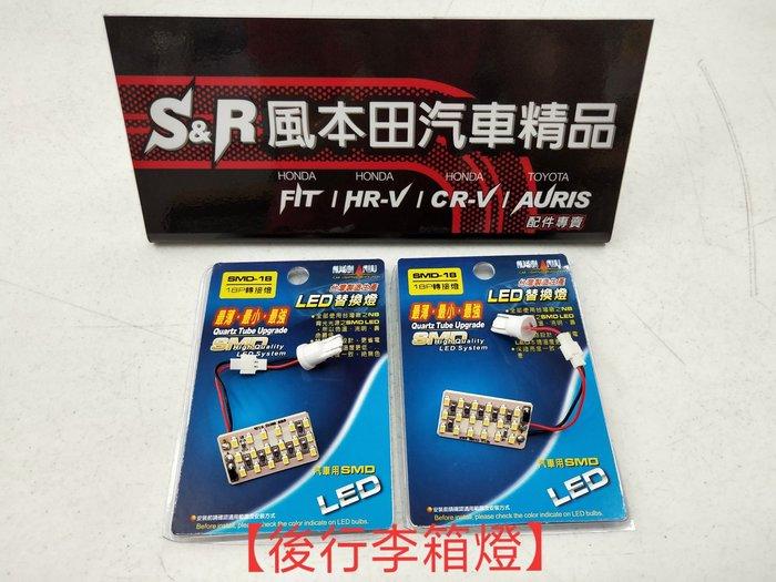 本田 Honda CRV5 CRV 5代 後行李箱燈 MIT 台灣製 LED燈 18P
