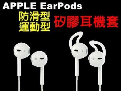 iPhone5/5C/5S/PLUS/I6/6S Apple 蘋果 EarPods 原廠線控耳機 專用 耳機矽膠套 耳塞