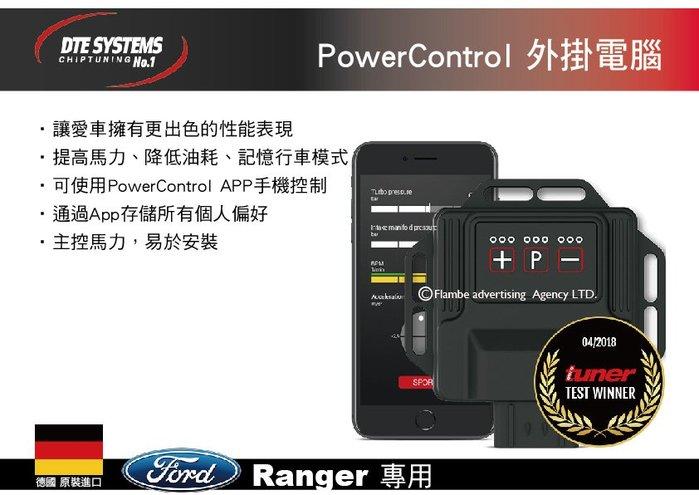 ||MyRack|| DTE SYSTEMS PowerControl 馬力外掛電腦 主控馬力 減少油耗 德國進口