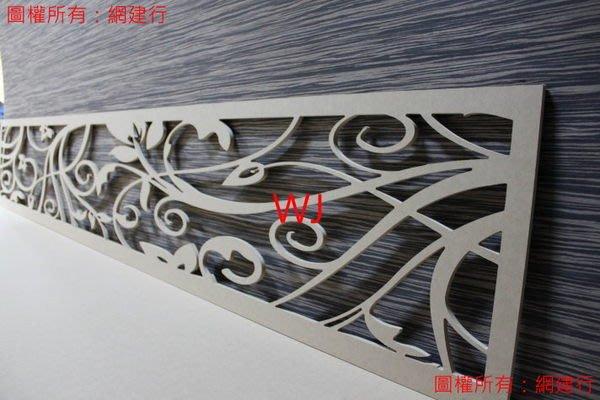 網建行☆鏤空窗花板-電腦雕刻-鏤空雕刻-雕刻-浮雕-客製化實例之三十四