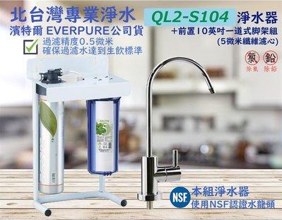 原廠公司貨 含安裝 濱特爾 PENTAIR S104 + PP 纖維濾心 前置一道 腳架式 過濾器 北台灣專業淨水