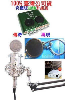 RC第11號套餐之4B:KX-2 傳奇版 +電容大振膜麥克風ISK-BM 5000+NB35支架+防噴網+ 2條卡農線