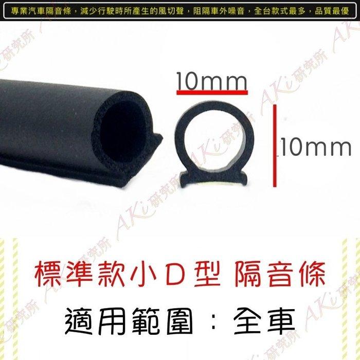 〖AKi〗標準 小D 隔音條 客訂賣場 材質EPDM 隔音 精品 另售 P型 Y型 Z型 防水條 3M背膠 靜化論