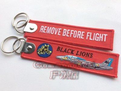 VF-213 BLACK LION/黑獅子中隊 Remove Before Flight 鑰匙扣